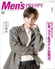 Men's PREPPY 2021年1月号 / Men's PREPPY編集部