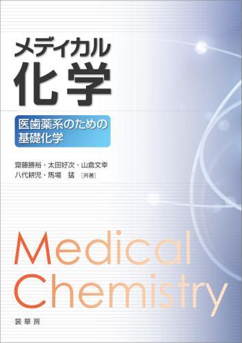 メディカル化学 医歯薬系のための基礎化学 / 齋藤勝裕