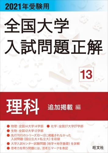 2021年受験用 全国大学入試問題正解 理科(追加掲載編) / 旺文社