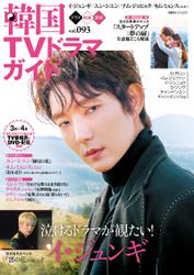 韓国TVドラマガイド vol.93 / 双葉社