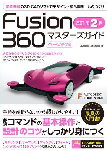 Fusion 360 マスターズガイド ベーシック編 改訂第2版 / 小原照記