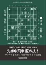 将棋世界 付録 (2021年5月号) / マイナビ出版