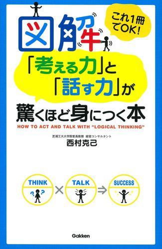 図解「考える力」と「話す力」が驚くほど身につく本 これ1冊でOK! / 西村克己