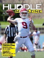 HUDDLE magazine(ハドルマガジン)  (2021年8月号) / ハドル