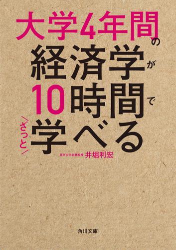 大学4年間の経済学が10時間でざっと学べる / 井堀利宏