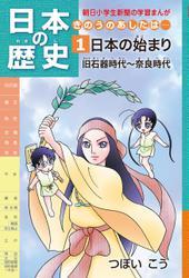 日本の歴史1 日本の始まり 旧石器時代~奈良時代 / つぼいこう