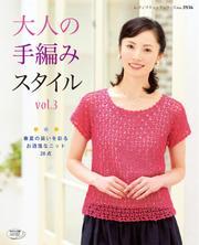 大人の手編みスタイル vol.3