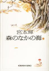 森のなかの海(上) / 宮本輝