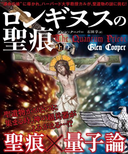 ロンギヌスの聖痕【上下合本版】 / グレン・クーパー