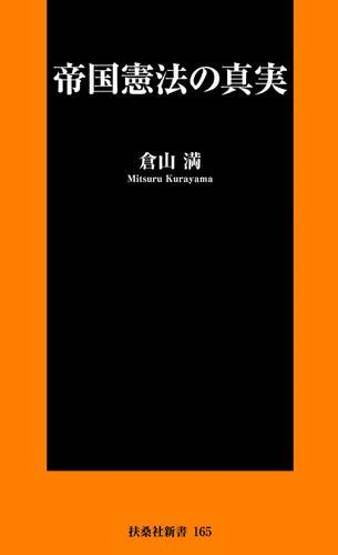 帝国憲法の真実 / 倉山満