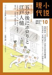 小説現代 2021年 10月号 / 講談社