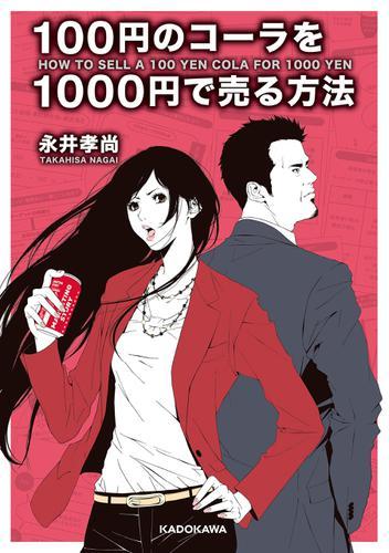 100円のコーラを1000円で売る方法 / 永井孝尚