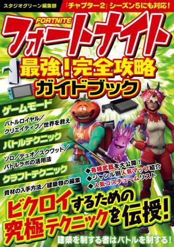 フォートナイト 最強!完全攻略ガイドブック / スタジオグリーン編集部