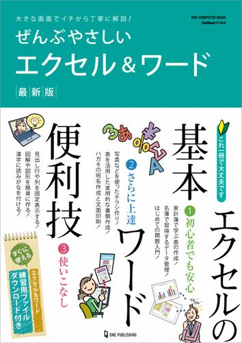 ぜんぶやさしいエクセル&ワード 最新版 / ゲットナビ編集部