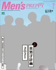 Men's PREPPY 2021年7月号 / Men's PREPPY編集部