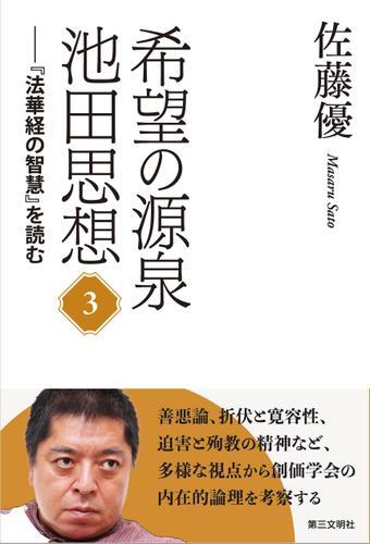 希望の源泉・池田思想:『法華経の智慧』を読む(3) / 佐藤優