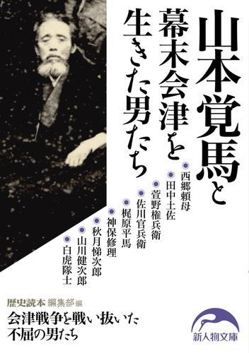 山本覚馬と幕末会津を生きた男たち / 『歴史読本』編集部