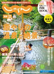 関西・中国・四国じゃらん (2021年10月号) / リクルート