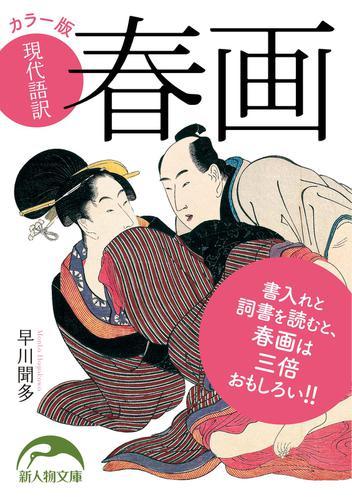 カラー版 現代語訳 春画 / 早川聞多