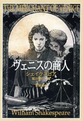 ヴェニスの商人 / ウィリアム・シェイクスピア