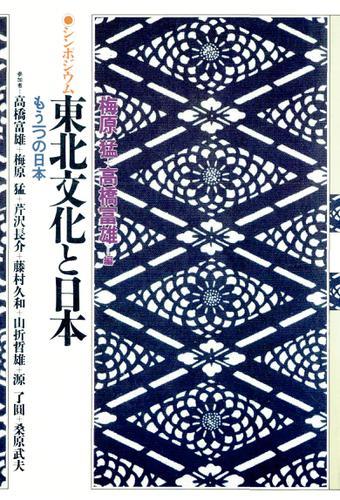 シンポジウム東北文化と日本――もう一つの日本―― / 梅原猛