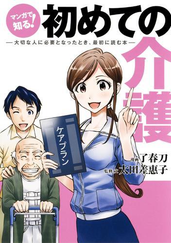 マンガで知る! 初めての介護――大切な人に必要となったとき、最初に読む本―― / 太田差惠子