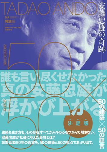 安藤忠雄の奇跡 50の建築×50の証言 / 日経アーキテクチュア