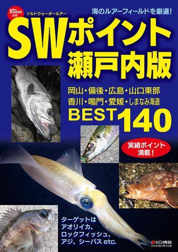 SWポイント瀬戸内版BEST140 / レジャーフィッシング編集部
