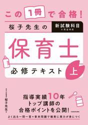 この1冊で合格! 桜子先生の保育士 必修テキスト 上 / 桜子先生