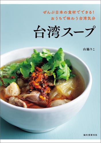 台湾スープ / 山脇りこ