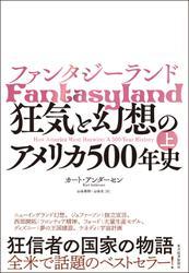 ファンタジーランド(上)―狂気と幻想のアメリカ500年史 / カートアンダーセン