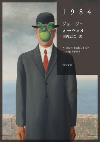 1984 / ジョージ・オーウェル