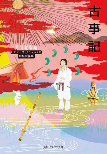 古事記 ビギナーズ・クラシックス 日本の古典 / 角川書店