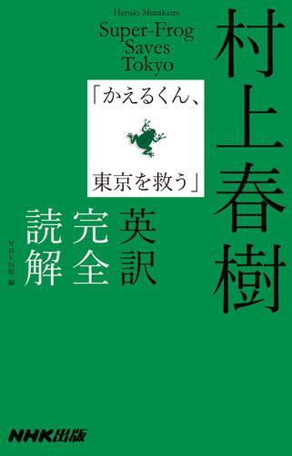 村上春樹「かえるくん、東京を救う」英訳完全読解 / NHK出版