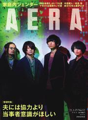AERA(アエラ) (3/15号) / 朝日新聞出版