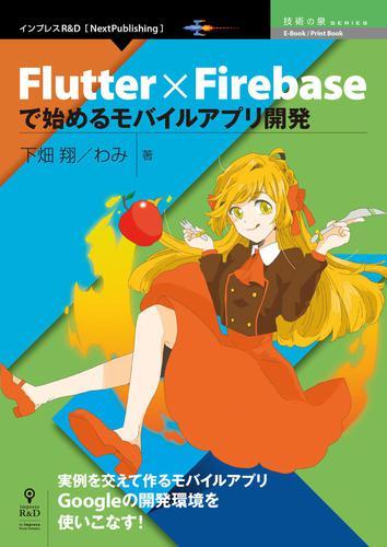Flutter×Firebaseで始めるモバイルアプリ開発 / 下畑 翔