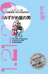 みずがめ座の男 12星座別★男の取扱説明書 / ムーン・リー