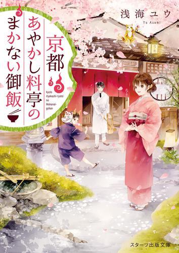 京都あやかし料亭のまかない御飯 / 浅海ユウ
