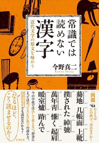 常識では読めない漢字 / 今野真二