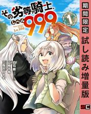 その劣等騎士、レベル999 (1)(試し読み増量版)