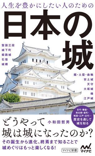 人生を豊かにしたい人のための日本の城 / 小和田哲男