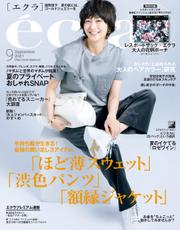 eclat (エクラ) 2021年9月号 / 集英社