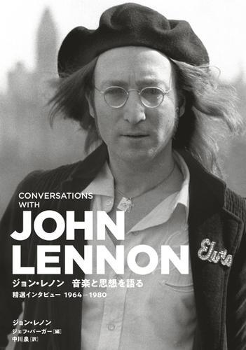 ジョン・レノン 音楽と思想を語る / ジェフ・バーガー
