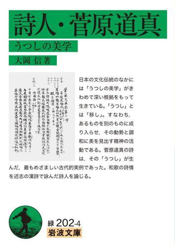 詩人・菅原道真 うつしの美学 / 大岡信