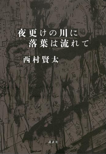 夜更けの川に落葉は流れて / 西村賢太