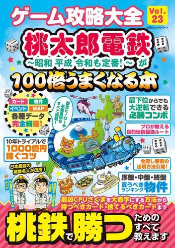 100%ムックシリーズ ゲーム攻略大全 Vol.23 / 晋遊舎