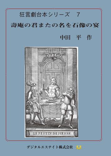 壽庵の君またの名を石像の宴 / 中田平
