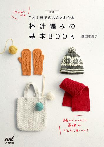 新版 これ1冊できちんとわかる 棒針編みの基本BOOK / 鎌田恵美子