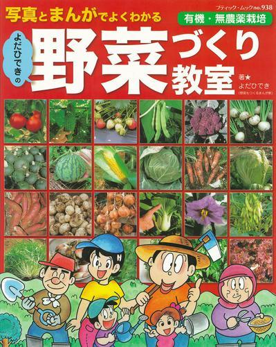 よだひできの野菜づくり教室 / よだひでき