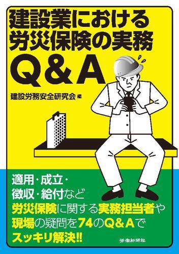 建設業における労災保険の実務Q&A / 建設労務安全研究会